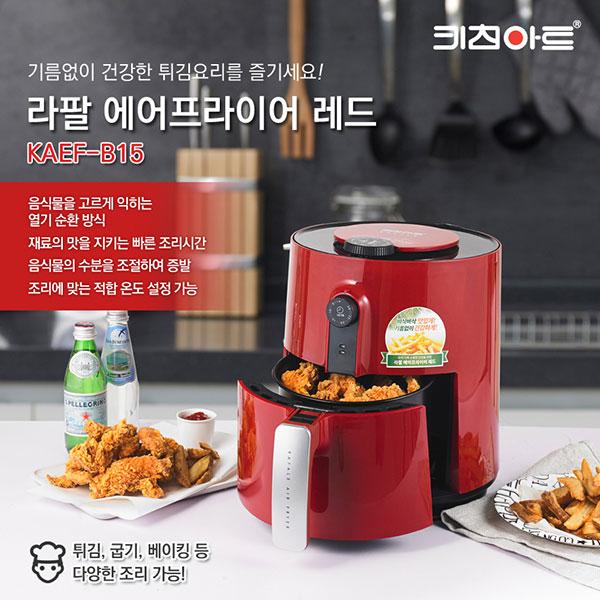 마루몰 똑맘들의 주방필수템 키친아트 에어프라이어 레드