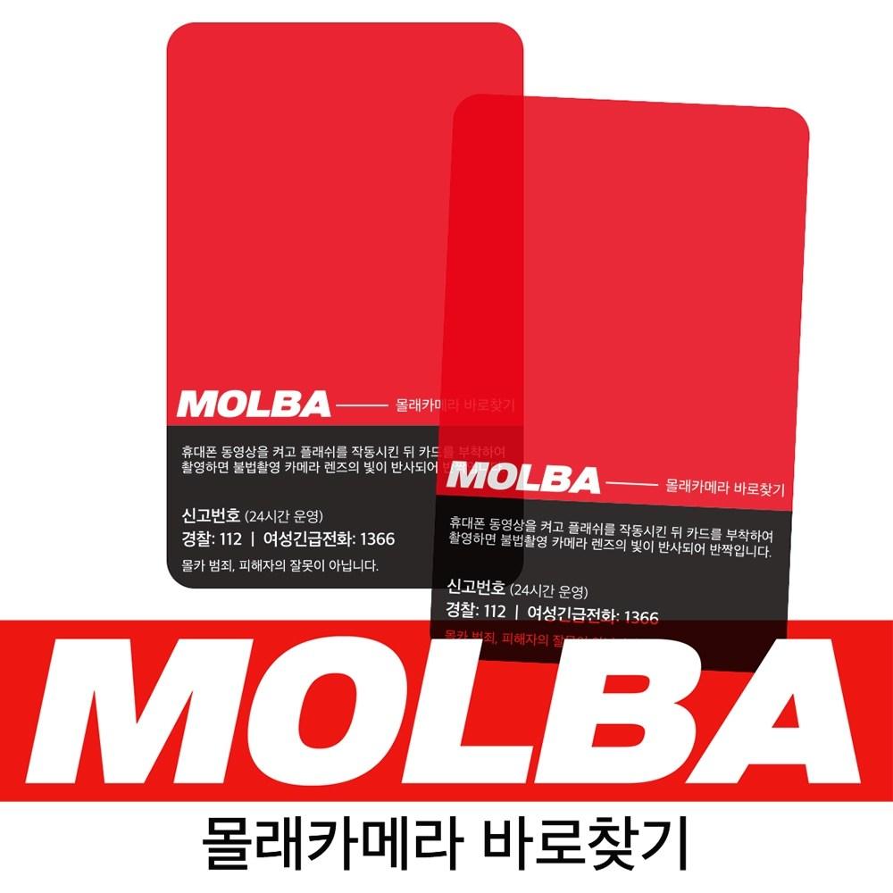 갓샵 몰카탐지카드 MOLBA [몰바 몰래카메라 몰카 확인 감지 탐지기 찾기 감지기 탐지 필름], 1개