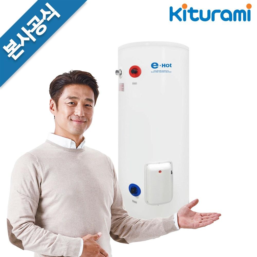 귀뚜라미 전기온수기 KDEW PLUS-100(U), 설치문의