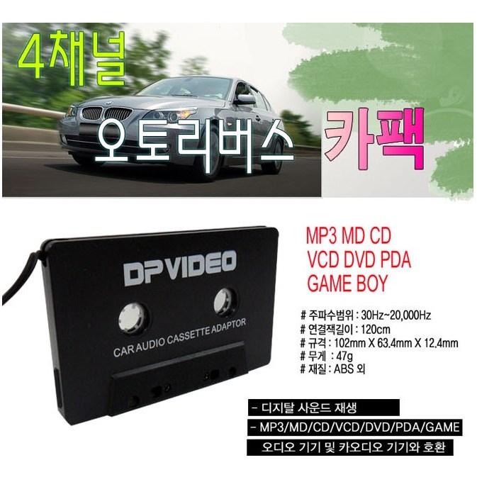 카팩(4채널) 블랙 카오디오 자동차용품 유선카팩 차량용 음악감상 음향기기, lfa.카팩(4채널) 블랙