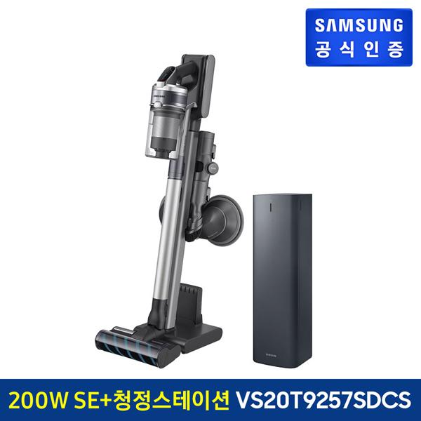 삼성전자 제트 무선청소기 VS20T9257SD + 청정스테이션, 기타, 단일상품