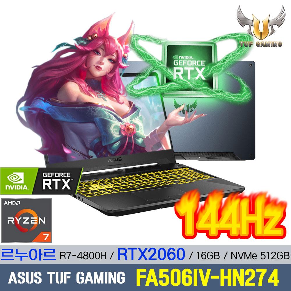 [예약판매]TUF 게이밍 노트북 FA506IV-HN274 RTX2060/라이젠7 4800H/RTX2060/16GB/NVMe512GB/144Hz, 건메탈