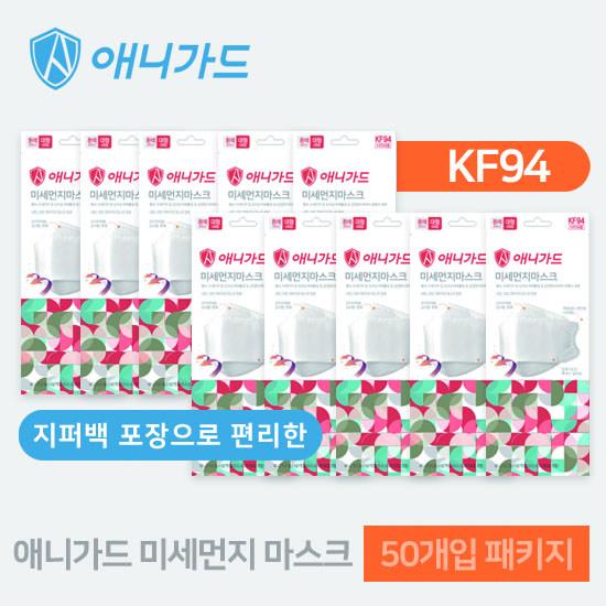 애니가드 미세먼지 마스크 [KF94] 대형 5매입, 50개, 1box