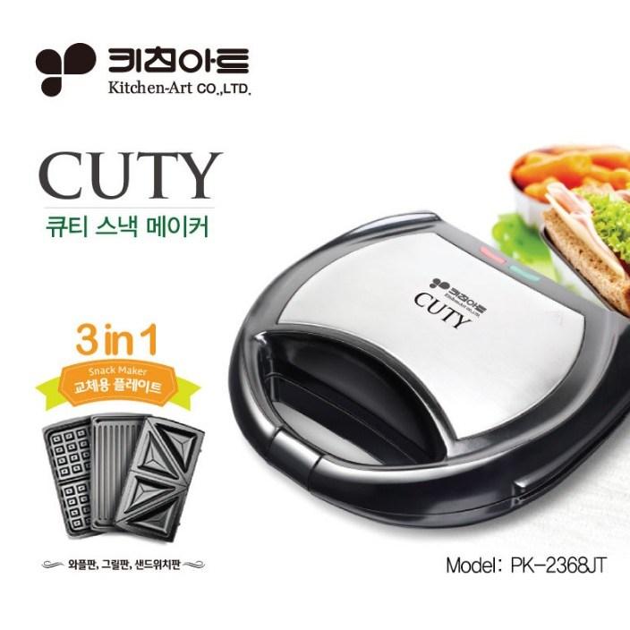 키친아트 전기 와플 샌드위치 메이커 파니니 그릴 분리 세척 3종 팬 포함