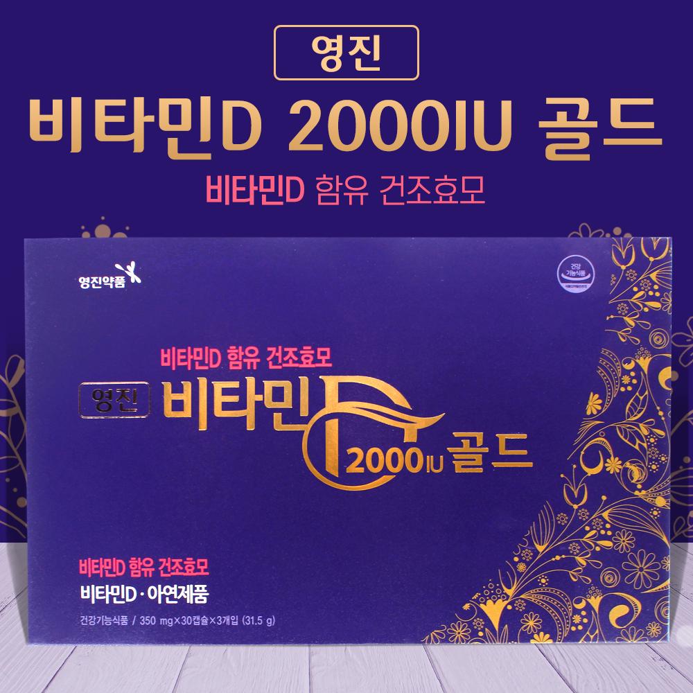 영진약품 영진 비타민D 2000IU 골드 90캡슐 비타민D3 아연, 350mg
