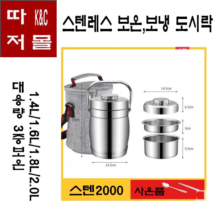 따저몰 대용량보온통 따끈도시락 스텐진공보온혼합세트 보온보냉도시락, 실버-2000, 1set