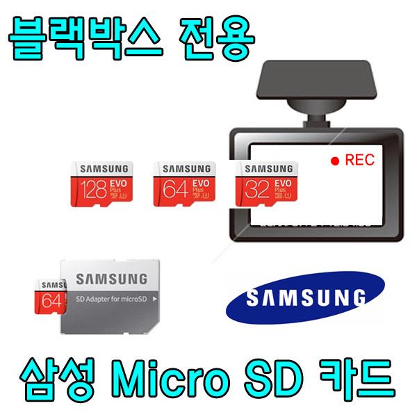 블랙박스 전용 삼성전자 EVO PLUS Micro SD카드 아이로드 IROAD T8 T9 TX9 호환 삼성 32G 64G 외장 SD 메모리 카드, 32GB
