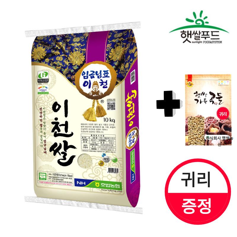 햇쌀푸드 [2020햅쌀] 호법농협 임금님표 이천쌀 10kg, 단품