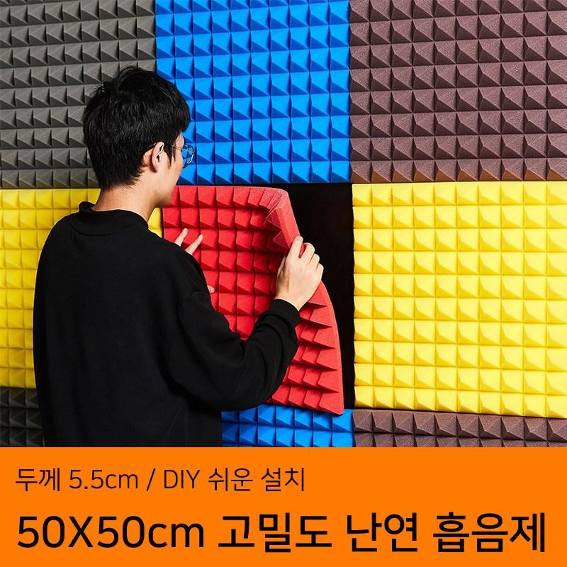 고밀도 차음재 가정용 방음부스 흡음제 DIY 간편 뒷면 스티커 방음계란판 50X50cm 10장세트, 그린