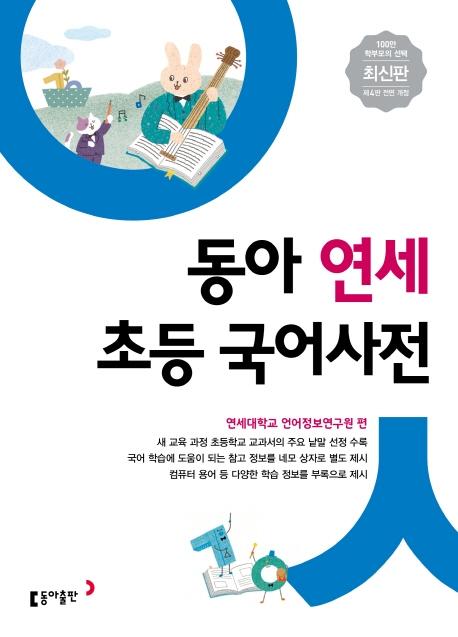 국어사전 추천 최저가 실시간 BEST