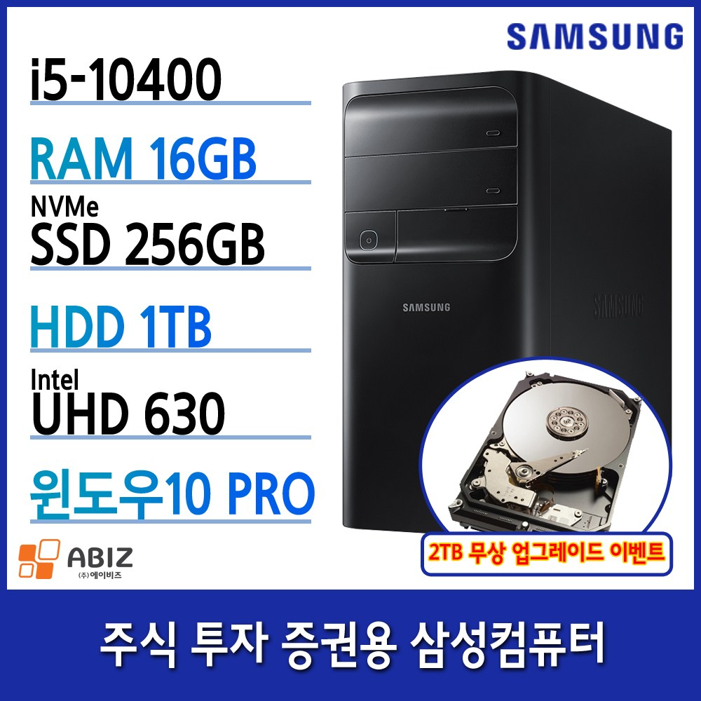 삼성전자 DM500TCZ-AD5A-STOCK 주식 투자 증권용 삼성PC, 단일상품, 단일상품