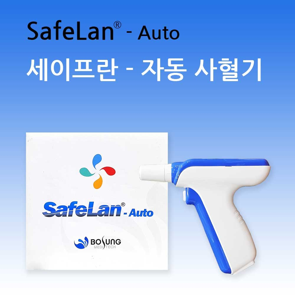 보성메디텍 SafeLan - Auto 세이프란 충전식 무선 자동 사혈기 채혈기, 1세트, 1대