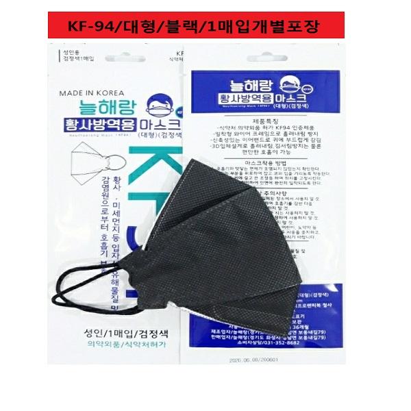 늘해랑 KF94마스크 대형 블랙 1매 개별포장 식약처 허가, 1개, 10매입