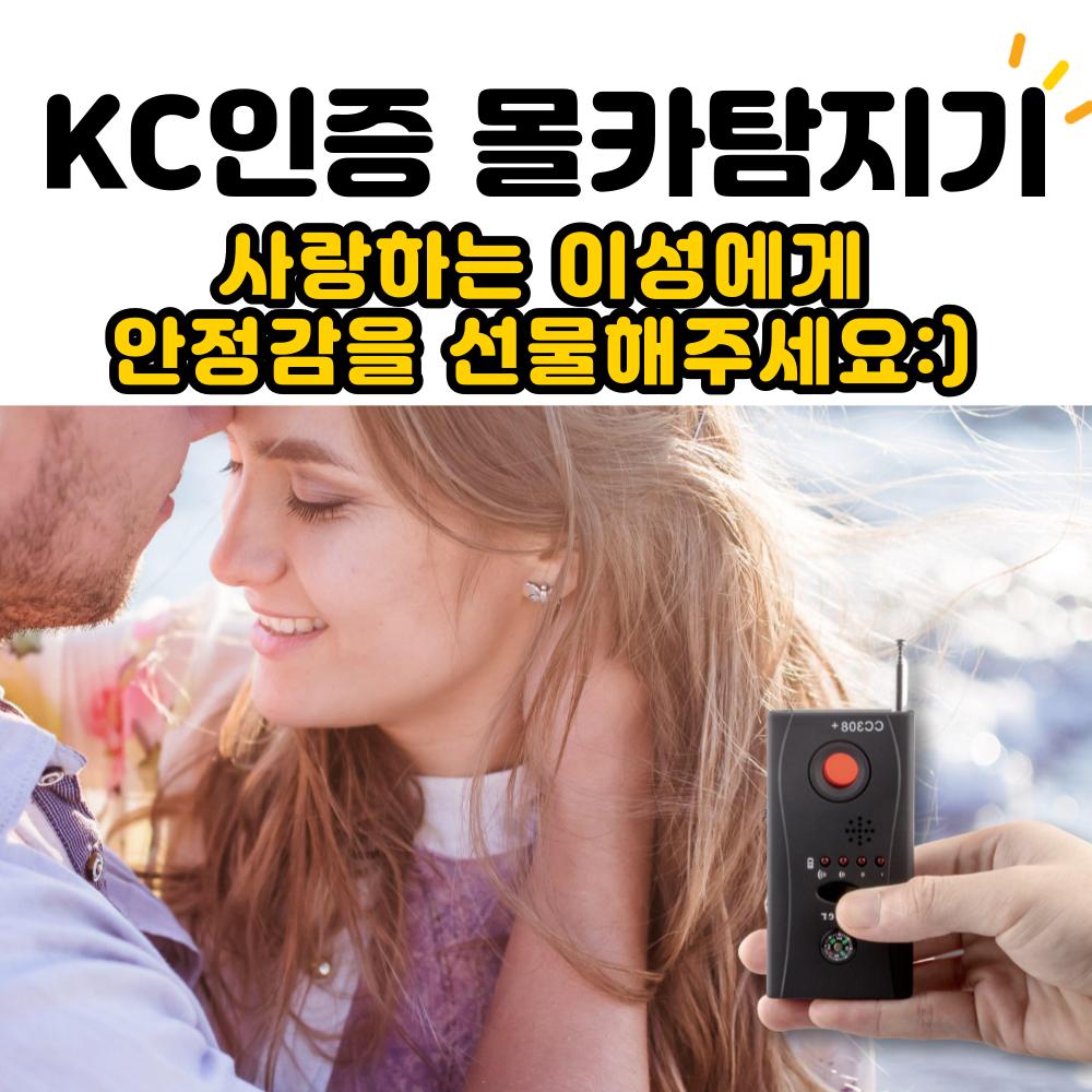 에식 몰카탐지기 몰래카메라탐지기 도청탐지기 호신용품 여행필수품, 1개