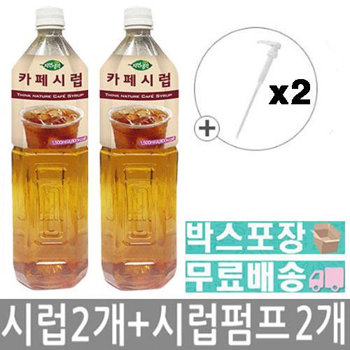희창 더앙꼬 카페시럽 티타임[설탕시럽][카페시럽][커피시럽][시럽] 1.5Lx2+펌프x2, 2개, 1.5L
