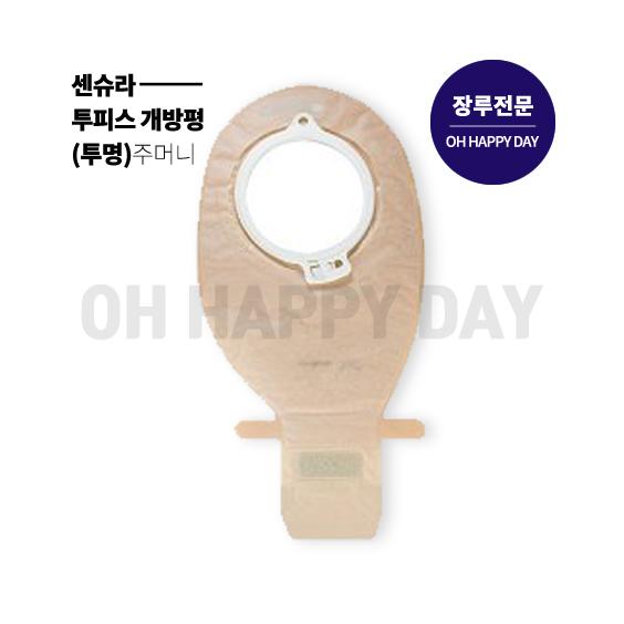 장루주머니 투명 개방형 Coloplast 콜로플라스트(10개입) 10385/10386/10387 배변주머니, 10385(50mm)