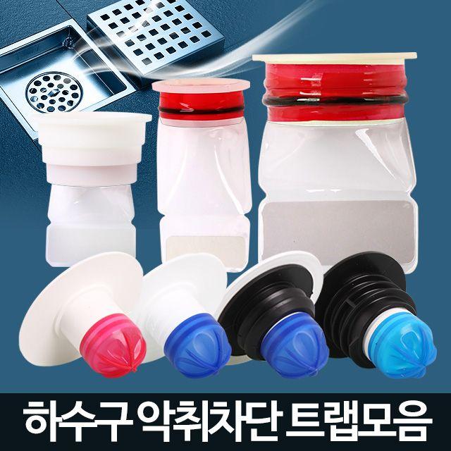 [ 화장실꾸미기 기획] 하수구 냄새 차단 트랩 화장실 제거 싱크대 배수구(W1F4B19), 고객님옵션결정해주세요 도도냄새싹 세면대용
