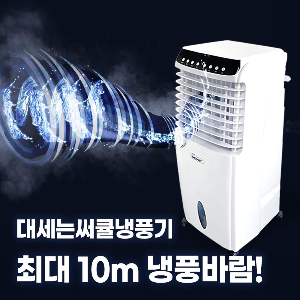 미니에어컨 에어쿨러 냉풍기 냉방기 얼음선풍기 휴대용 가정용 비커, 화이트 (POP 5510541343)