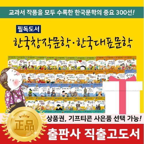 브랜드없음 (기프티콘사은품)필독도서 한국창작문학 한국대표문학, GS25모바일상품권 1만원