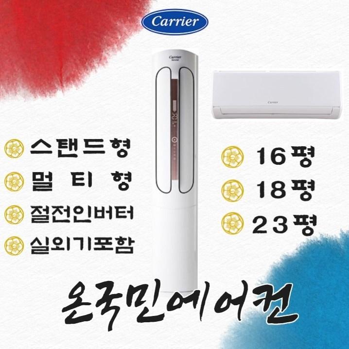 캐리어에어컨 멀티형(2IN1) 16+6평 18+6평 23+6평 가정용에어컨, 16평+6평 멀티에어컨