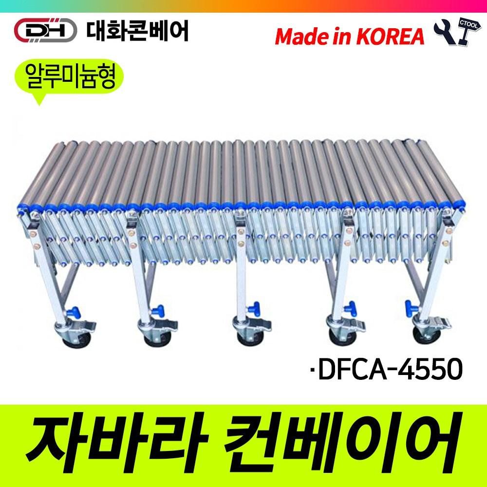 책임툴 대화콘베어 자바라 컨베이어 DFCA-4550 롤러알루미늄