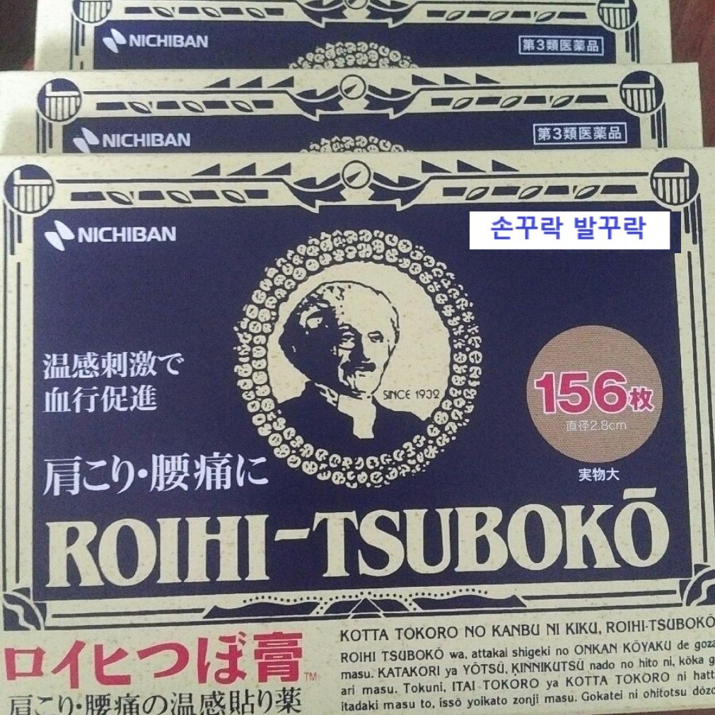 일본니찌반 동전패치파스 156매 일본정품