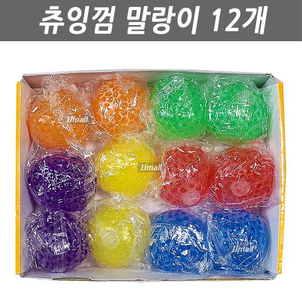 Chewing-gum 껌볼 몰랑이 주물럭 클레이 말랑이 심쿵란 모찌-9-5878454227
