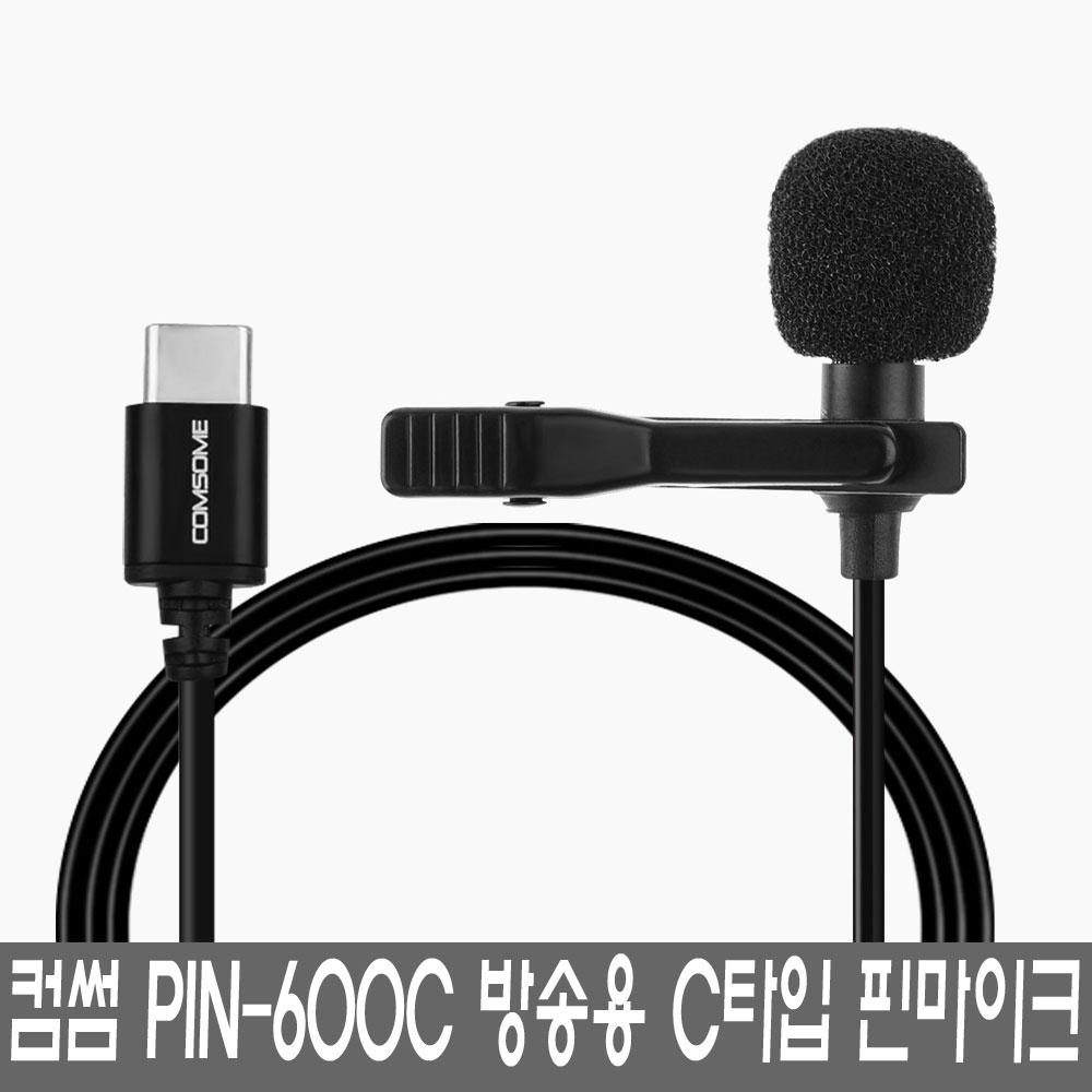 컴썸 방송용 콘덴서 ASMR 핀 마이크, pin-600 C타입