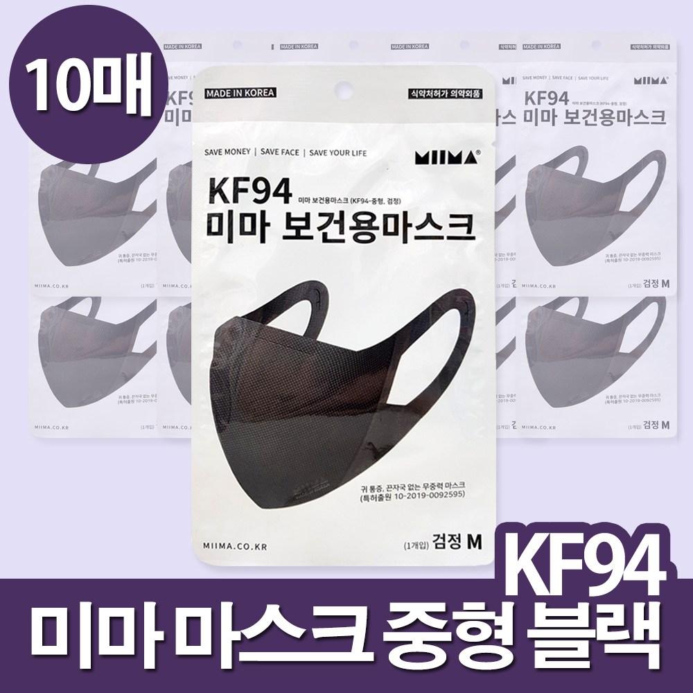미마 보건용마스크 KF94 블랙 중형 10매입, 10개