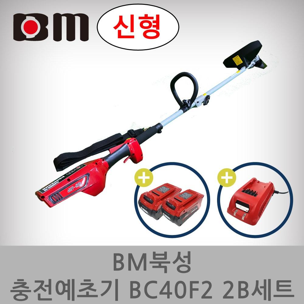 북성 충전예초기 BC40F2 배터리2개(신형2020년)