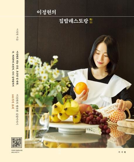 이정현의 집밥레스토랑:이정현의 행복한 집밥이야기 101가지 요리, 서사원
