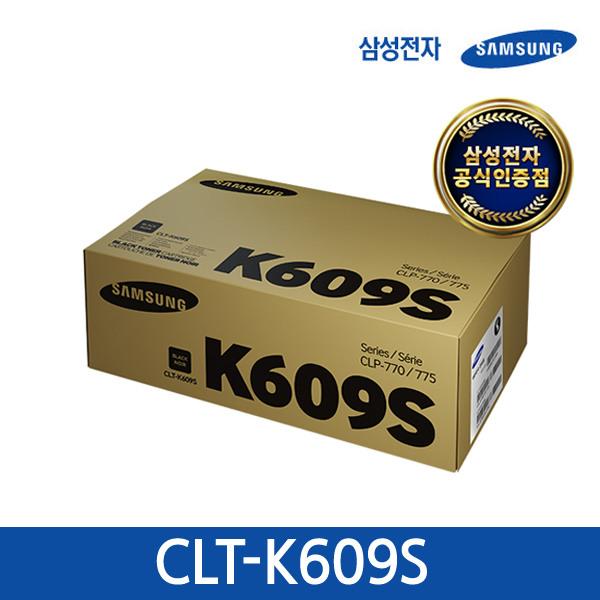 [삼성전자] 정품토너 CLT-K609S (검정/7 000매) 컬러토너, 1, 상세 설명 참조