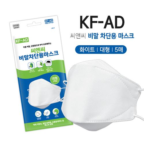 식약처허가 의약외품 KF-AD 비말차단 마스크 (5매*10개) 50매 (5매*16개)80매, 씨앤씨 50매