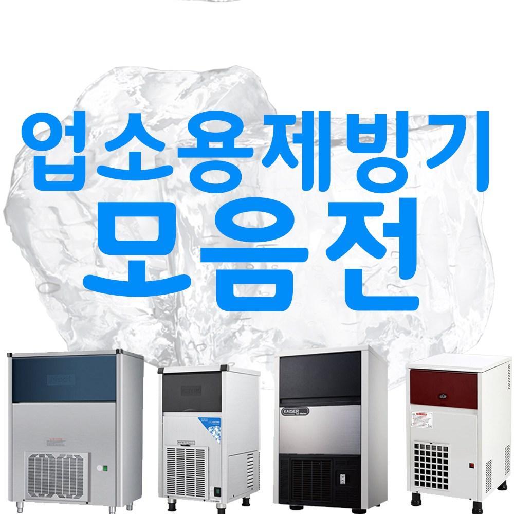업소용제빙기 카이저 네오트 스타 아이스트로 제빙기, 네오트제빙기/NC-313(35kg)/택배발송착불