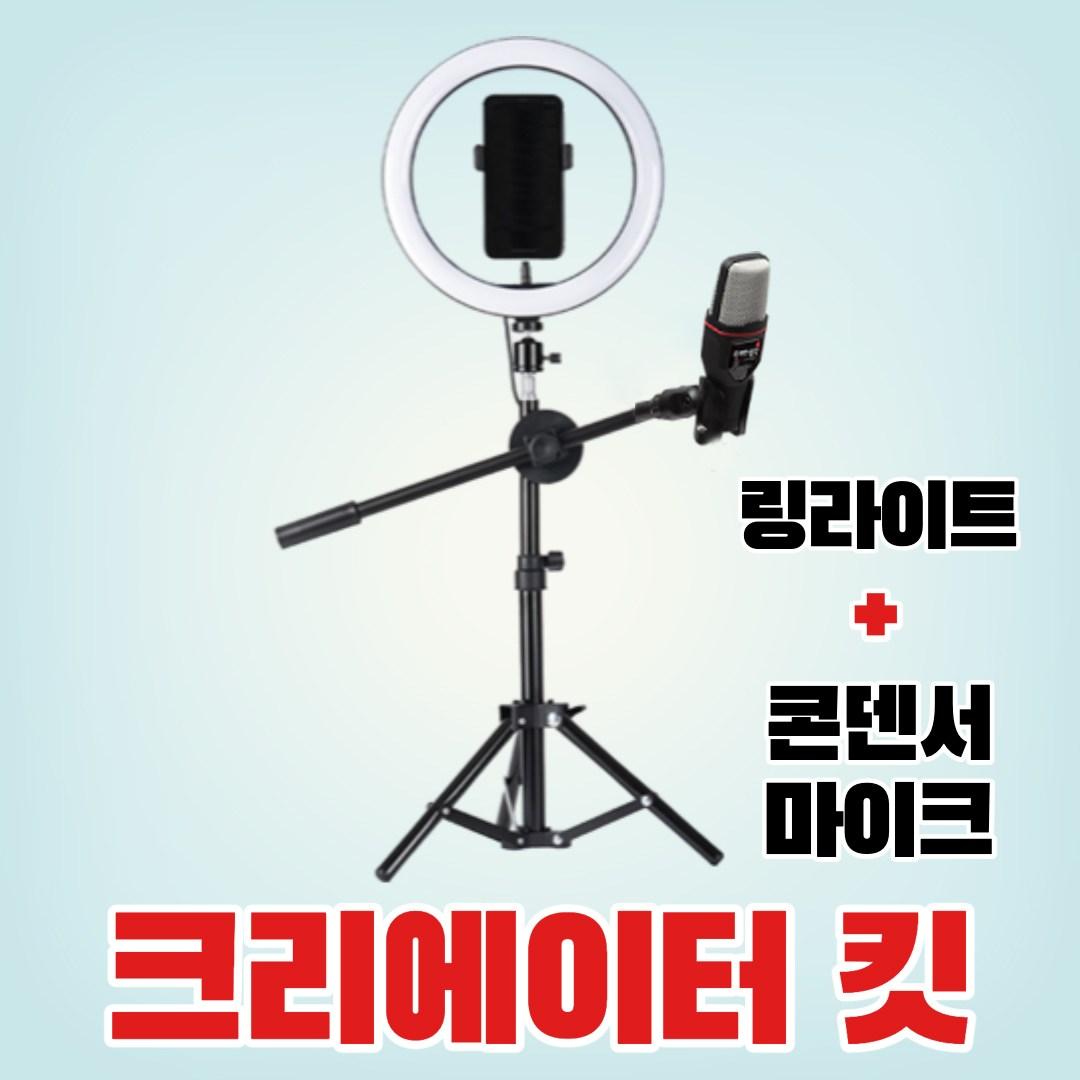 유튜브팩토리 유튜브 유튜버 아프리카tv 개인 방송용 마이크 조명 장비 링라이트, 1개, F532 링라이트+마이크 세트