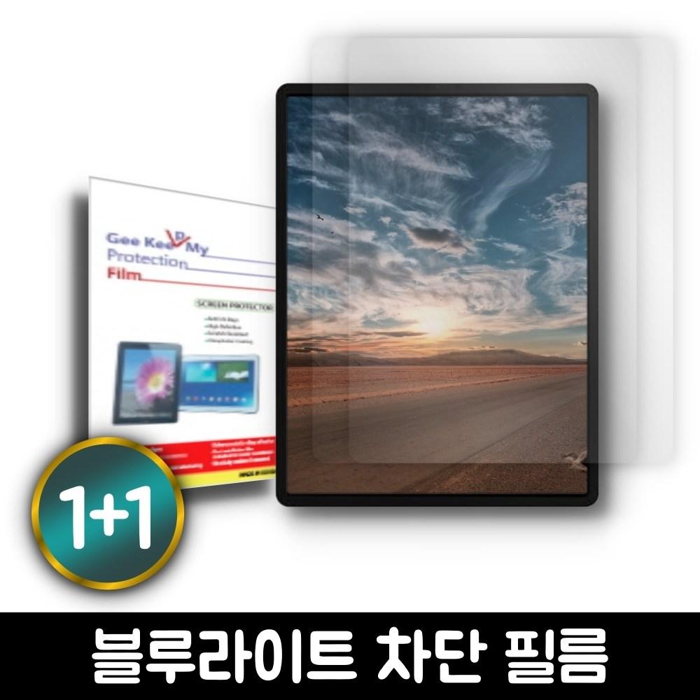 아이패드10.2 7세대 블루라이트 차단필름2매, 단일색상
