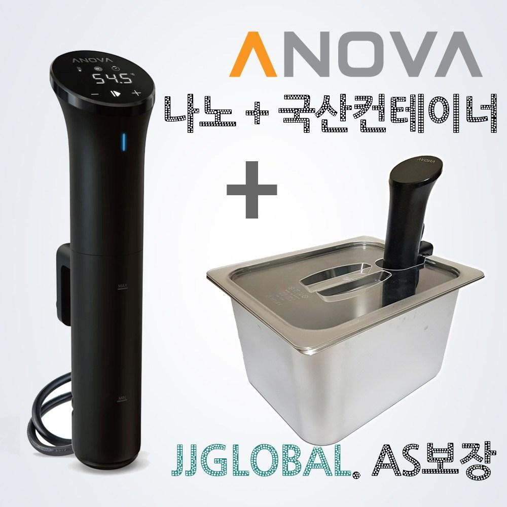 아노바 수비드 머신 나노220V 국산 컨테이너 실리콘백 AS가능 쿠커 기계, 나노220V( 스텐수조통)