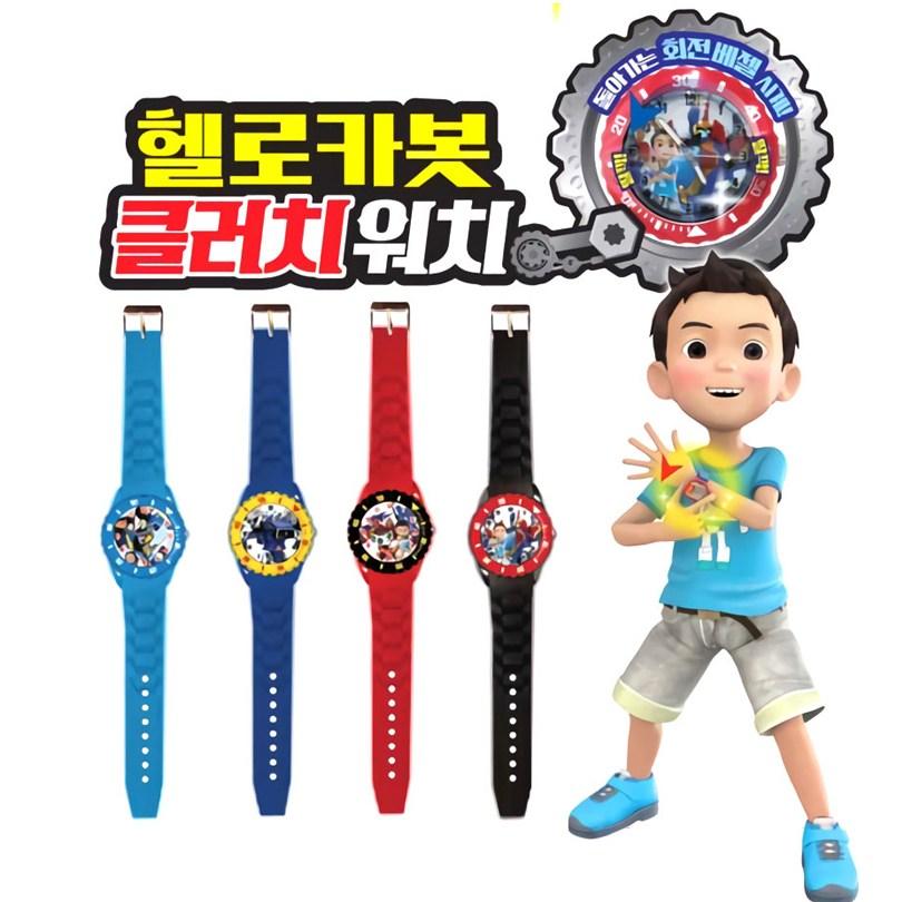 헬로카봇 클러치 워치 아동시계 장난감 아동 손목시계 랜덤 패션시계, 하늘