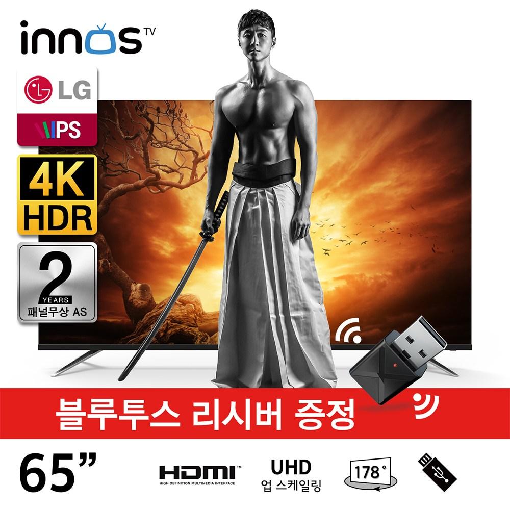 이노스 LG RGB 패널 65인치 UHD TV E6500UHD HDR 제로베젤, 스탠드 기사님방문설치_지방