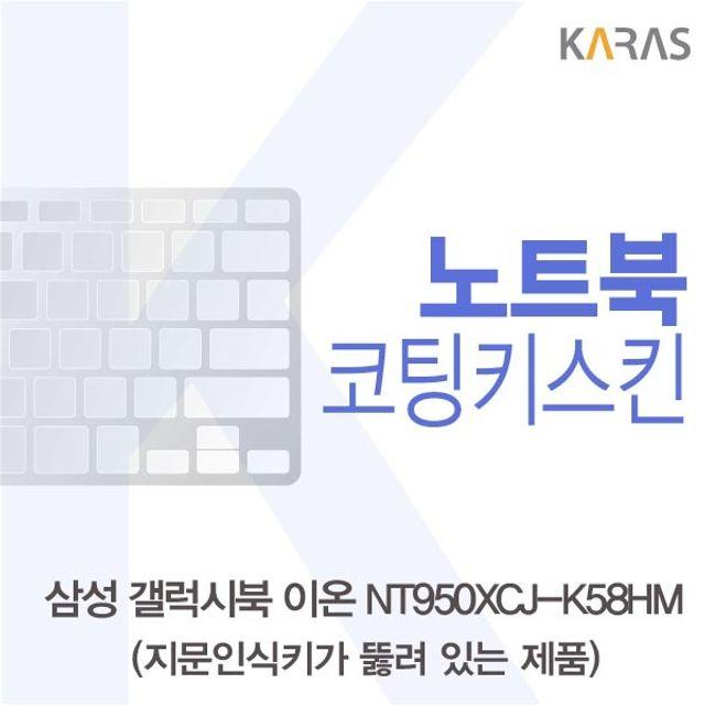 삼성 갤럭시북 NT950XCJ-K58HM 코팅키스킨(A타입), 1, 본상품선택