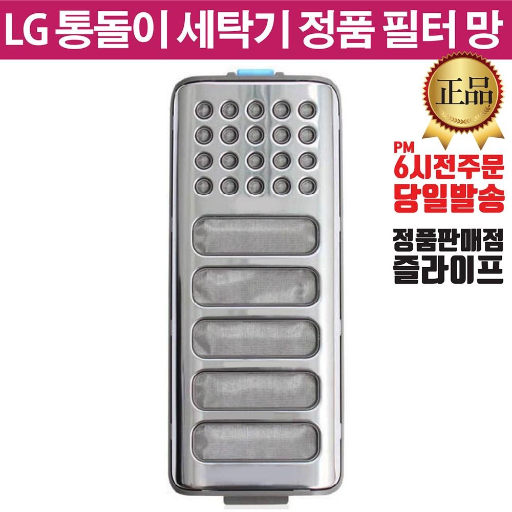 LG전자 통돌이 세탁기 정품 거름망 필터 (즐라이프 당일발송)