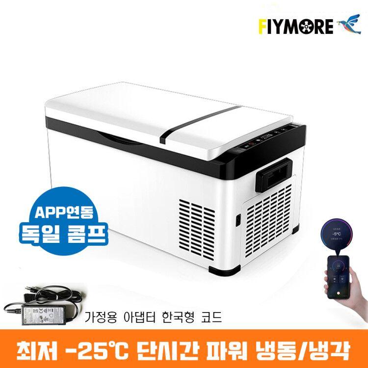 FLYMORE 차량용 가정용 냉장고 캠핑용 냉동고 앱연동 20L 26L 화이트, 차량용 K26L