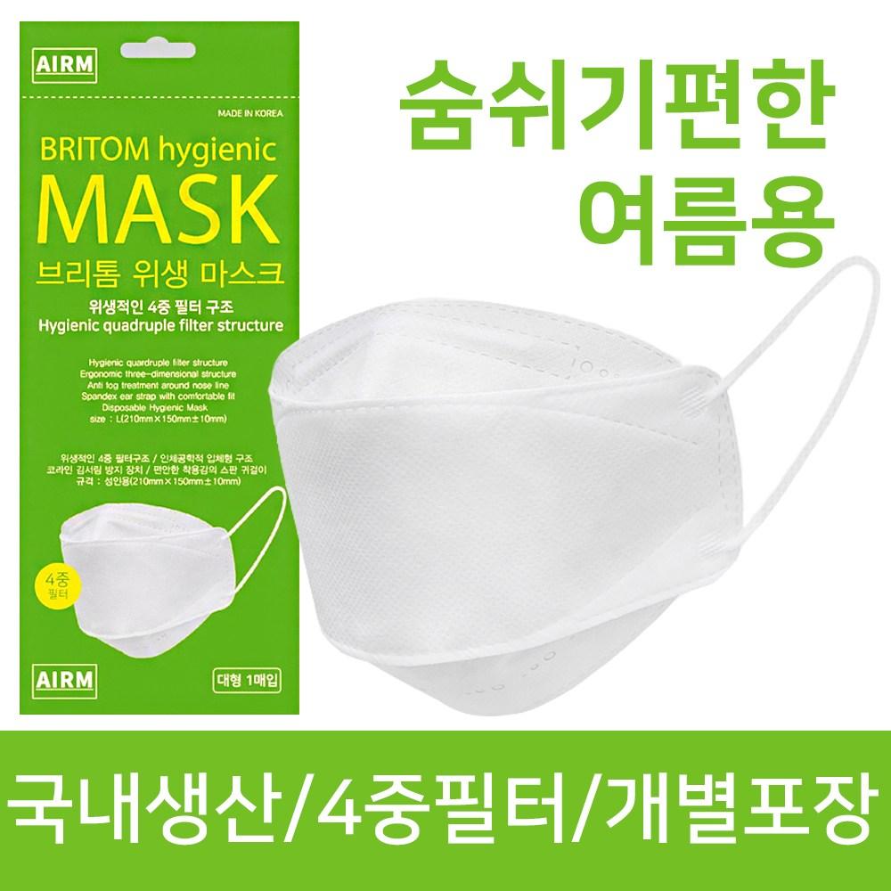 브리톰 국내생산 숨쉬기편한 일회용 비말 여름 위생 쿨 마스크 대형 1매, 1개