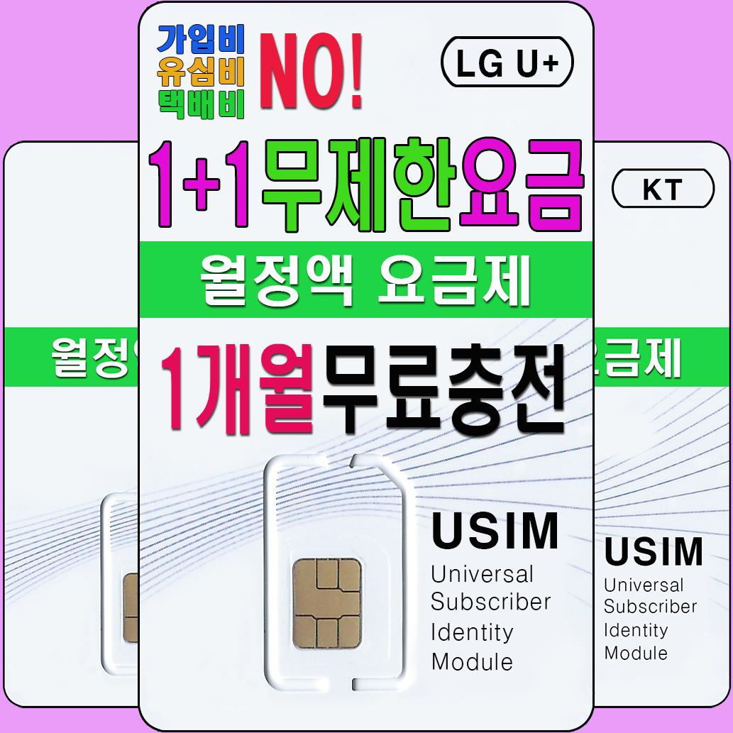 선불폰대장 LGU+ 선불유심 무제한요금제 월정액 1+1 무료충전 유심개통, 1+1 선불 데이터 11G, 1개