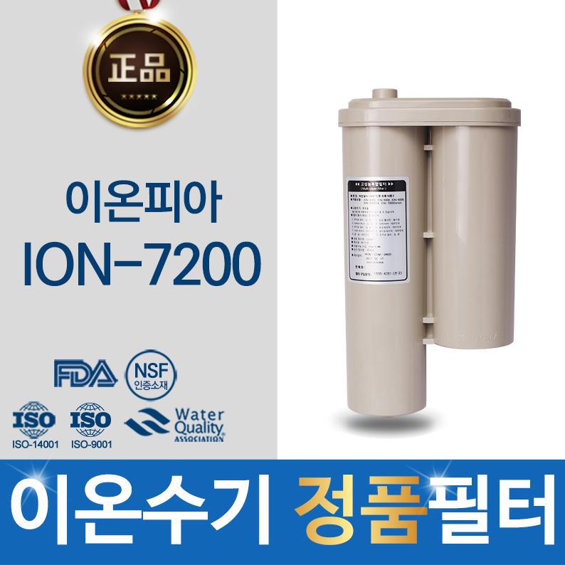 황실의료기 이온피아 ION-7200 고품질 이온수기 정품 필터 하이온 (POP 222983836)