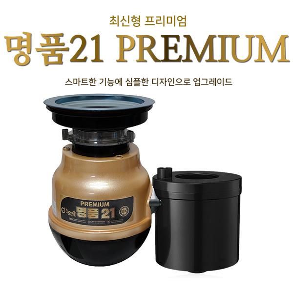 황금맷돌 명품21 프리미엄 음식물처리기 고급형 사은품증정 (무료설치)