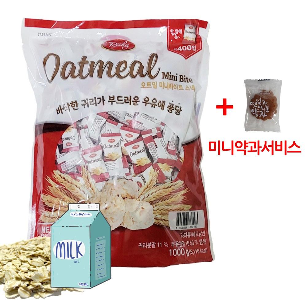 오트밀 미니바이트 1kg 개별포장 약 400개 귀리스낵+미니약과1개, 1봉, 1000g