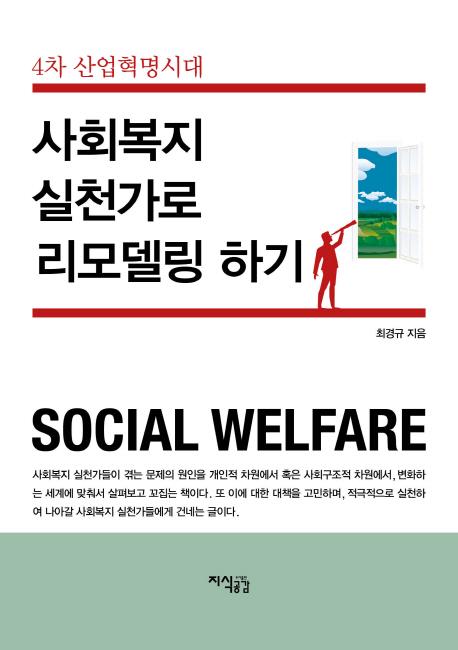 사회복지 실천가로 리모델링 하기:4차 산업혁명시대, 지식공감