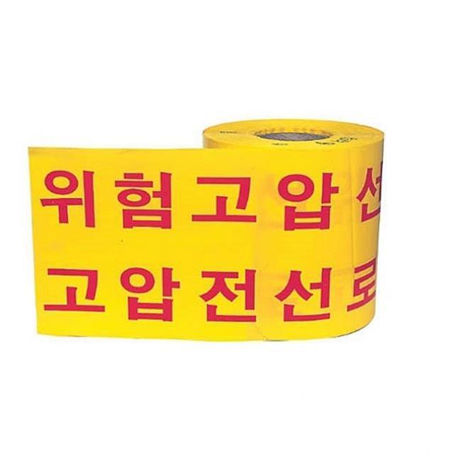 정배몰 성진 안전띠 고압선 안전테이프 위험표시 안내표시 설치용 경고띠