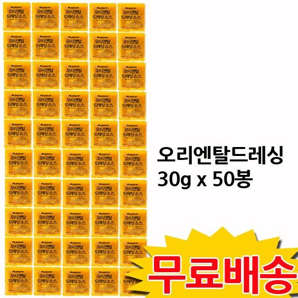 청정원 오리엔탈드레싱 30g x 50봉 (무료배송) 일회용, 50개, 999ml